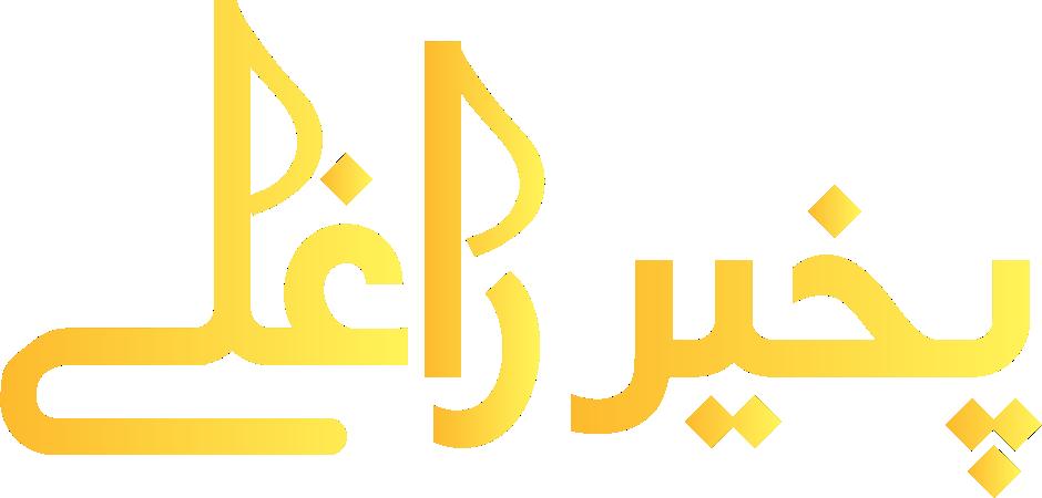 Pakhair Raghlay
